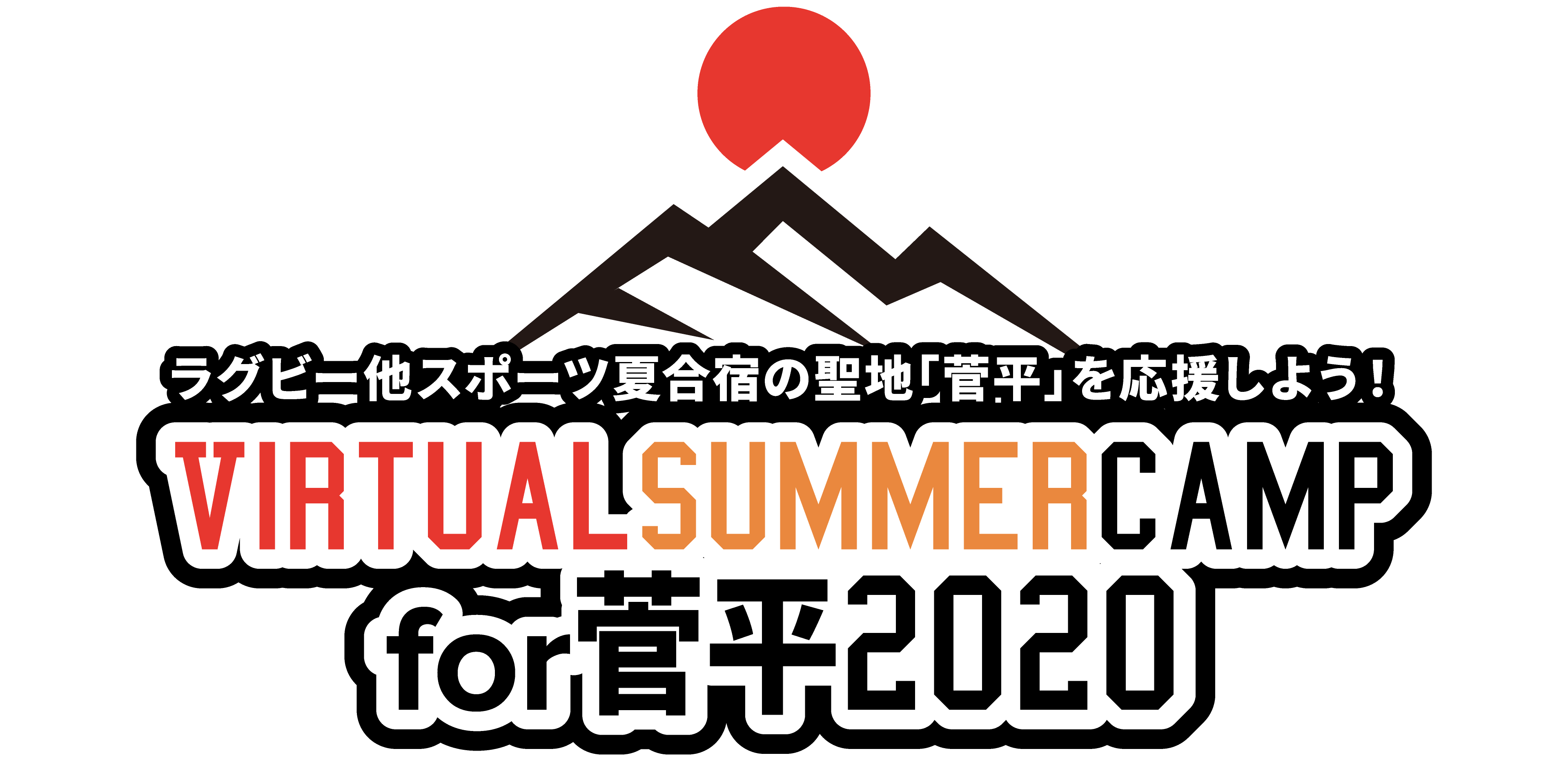 Virtual Summer Camp in 菅平2020